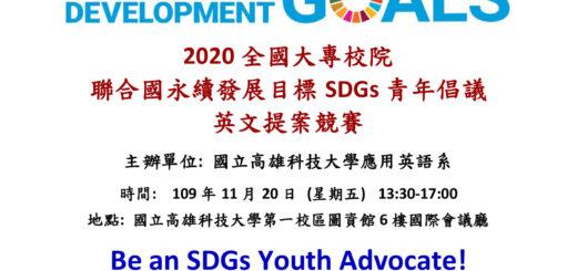 2020全國大專校院聯合國永續發展目標SDGs青年倡議英文提案競賽