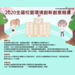 2020全國校園環境創新創意競賽