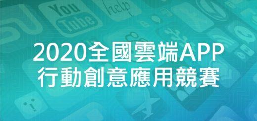 2020全國雲端APP行動創意應用競賽