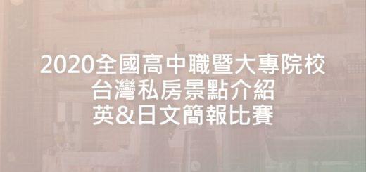 2020全國高中職暨大專院校台灣私房景點介紹英&日文簡報比賽