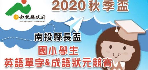 2020南投縣長秋季盃國小學生英語單字&成語狀元競賽