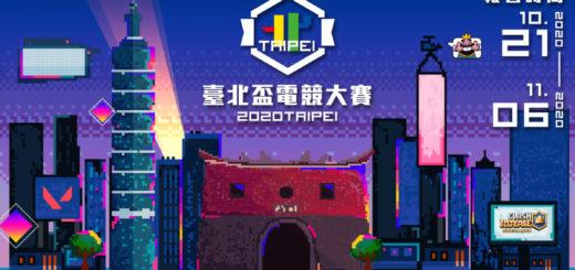 2020台北盃電競大賽