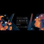 2020台灣咖啡節「走拍古坑」影片徵選