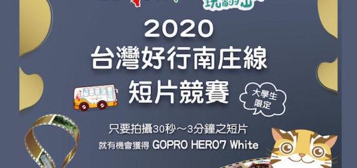 2020台灣好行南庄線短片競賽