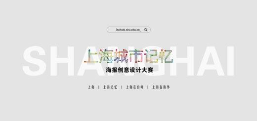 2020年上海城市記憶研習營暨海報設計大賽