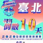 2020年全國啦啦隊錦標賽
