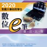 2020年全國大專校院學生e筆書法比賽