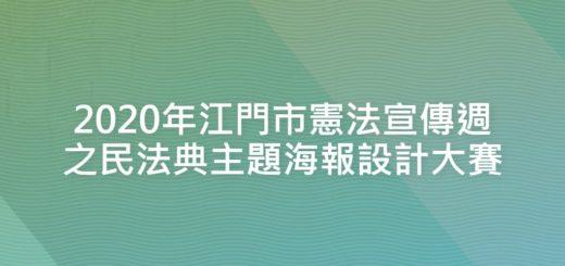 2020年江門市憲法宣傳週之民法典主題海報設計大賽