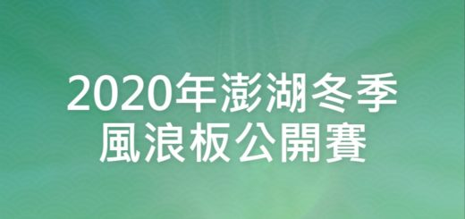 2020年澎湖冬季風浪板公開賽