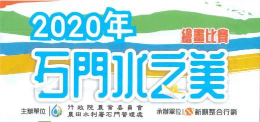 2020年石門水之美繪畫比賽