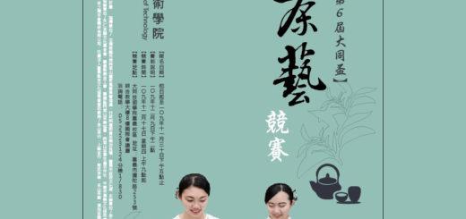 2020年第六屆大同盃全國創意茶藝競賽