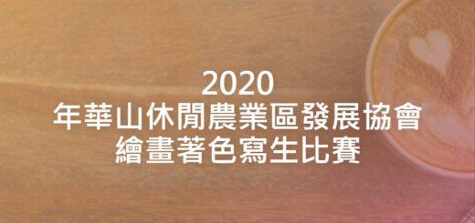 2020年華山休閒農業區發展協會繪畫著色寫生比賽