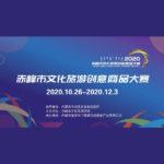 2020年赤峰市文化旅遊創意商品大賽