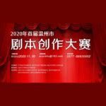 2020年首屆溫州市劇本創作大賽