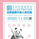 2020成都插畫年度大賞