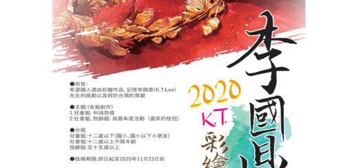 2020李國鼎故居「KT彩繪比賽」