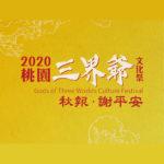2020桃園三界爺文化祭「秋報.謝平安」桃園圳塘民俗文化攝影比賽