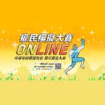 2020權民模擬大賽ONLINE