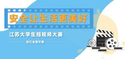 2020江蘇大學生「安全讓生活更美好」短視頻大賽