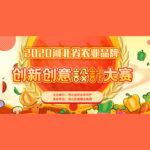 2020河北省農業品牌創新創意設計大賽