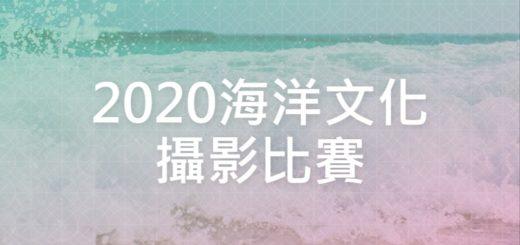 2020海洋文化攝影比賽