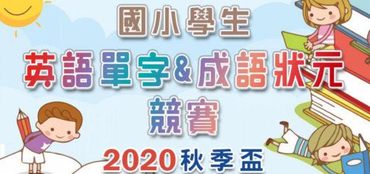 2020秋季盃國小學生英語單字&成語狀元競賽