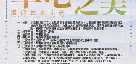 2020稻草工藝文化節「草屯之美」寫生比賽