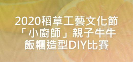 2020稻草工藝文化節「小廚師」親子牛牛飯糰造型DIY比賽