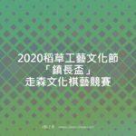 2020稻草工藝文化節「鎮長盃」走森文化棋藝競賽