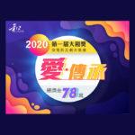 2020「愛.傳承」第一屆「大和獎」微電影及劇本徵選