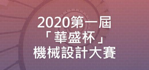 2020第一屆「華盛杯」機械設計大賽