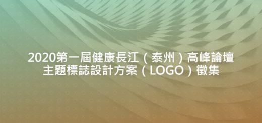 2020第一屆健康長江(泰州)高峰論壇主題標誌設計方案(LOGO)徵集