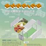 2020 「SHARING 食物銀行」 第一屆崑山盃全國貨櫃屋創意設計競賽