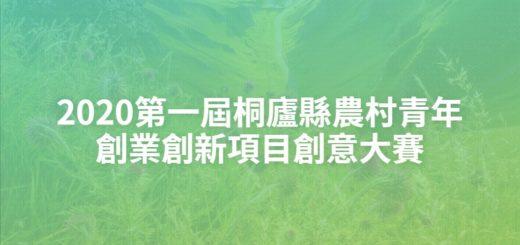 2020第一屆桐廬縣農村青年創業創新項目創意大賽