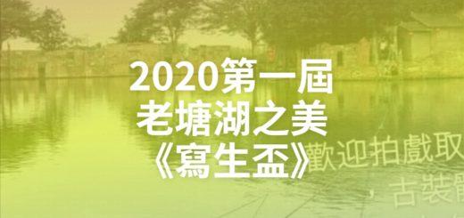 2020第一屆老塘湖之美《寫生盃》