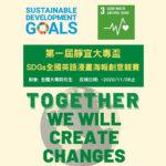 2020第一屆靜宜大專盃SDGs全國英語漫畫海報創意競賽