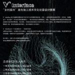 2020第一屆 V Interface「鄉村振興」激光加工技術文化創意設計競賽