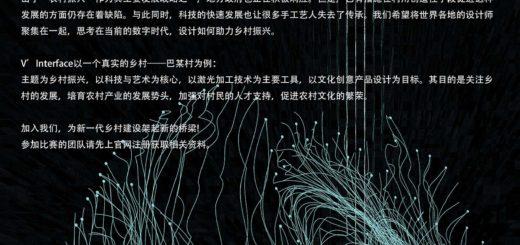 2020第一屆V'INTERFACE「鄉村振興」激光加工技術文化創意設計競賽