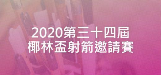 2020第三十四屆椰林盃射箭邀請賽