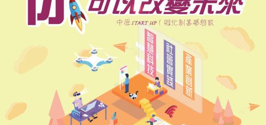 2020第三屆「你.可以改變未來」中原大學創新創業競賽