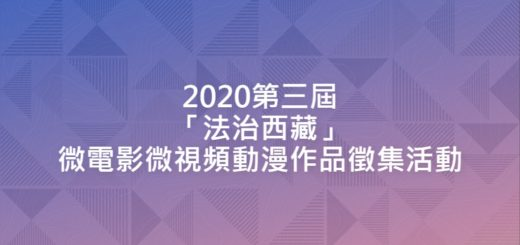 2020第三屆「法治西藏」微電影微視頻動漫作品徵集活動