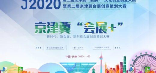 2020第三屆京津冀「會展+」文化創意創業大賽暨第二屆京津冀會展創意策劃大賽
