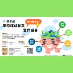 2020第三屆學校環境教育實作競賽
