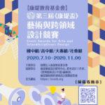 2020第三屆康堤藝術與跨領域設計競賽