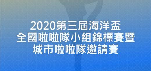 2020第三屆海洋盃全國啦啦隊小組錦標賽暨城市啦啦隊邀請賽