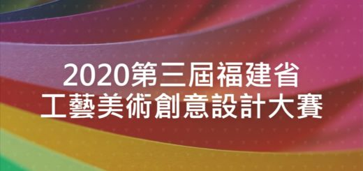 2020第三屆福建省工藝美術創意設計大賽