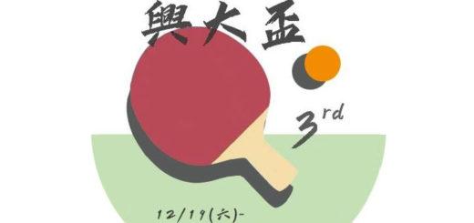 2020第三屆興大盃桌球錦標賽