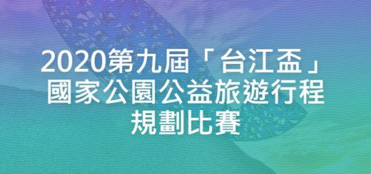 2020第九屆「台江盃」國家公園公益旅遊行程規劃比賽