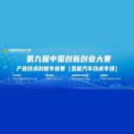 2020第九屆中國創新創業大賽產業技術創新專業賽.氫能汽車技術專場