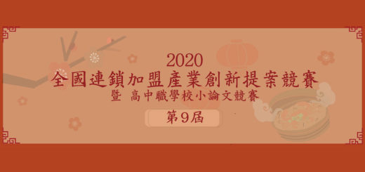 2020第九屆全國連鎖加盟產業創新提案競賽